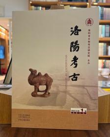 洛阳考古2021年第1期(总第28期)