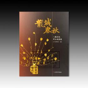 龙城春秋:三燕文化考古成果展【全新现货 未拆封】