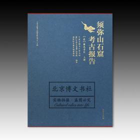 须弥山石窟考古报告【壹】圆光寺区(全2册)【全新现货 未拆封】