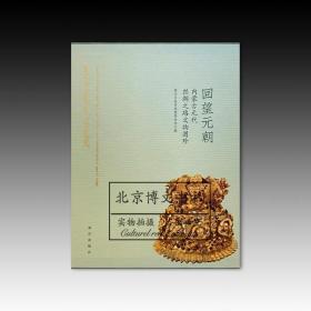 回望元朝:内蒙古元代丝绸之路文物图珍【全新现货 未拆封】