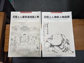 月照上人儒释道线描人物+月照上人佛家人物造像(两册合售)