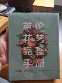 英伦花艺完整手册(精装)