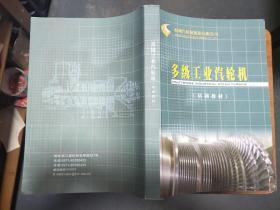 多级工业汽轮机(培训教材)