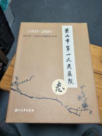 萧山市第一人民医院志(1935-2000)(16开精装带护封)