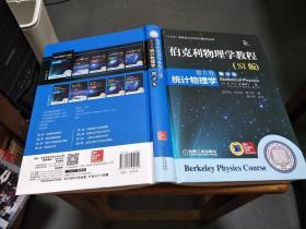 伯克利物理学教程(SI版) 第5卷 统计物理学(精装翻译版)