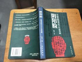 阴阳脸:中国传统知识分子生态考察