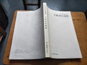 王武录自选集:教学·采写·党报研究