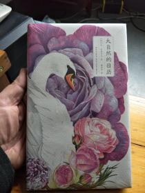 大自然的日历(精装未拆封)