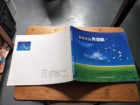 世界珍禽丹顶鹤(摄影册)内有一页撕去