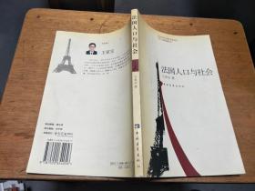 法国人口与社会