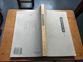 大象人物日记文丛:致胡风书信全编