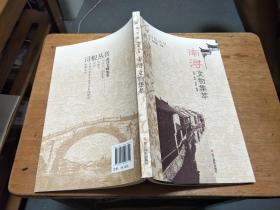浔根丛书第三辑《南浔乡村古镇寻访记》