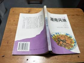 餐桌菜典:湖南风味