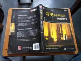 发现我们的过去-简明考古学导论(第4版):大学人文社科读本