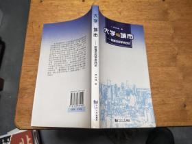 大学与城市:哈佛访问学术日记