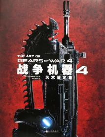 精装正版! 《战争机器4》艺术设定集 动作游戏 艺术图片 图片解说