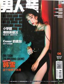 男人装杂志2019年6月韩雪封面 高伟光 腾格尔 余昊洋 特价出售