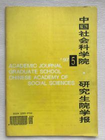 中国社会科学院 研究生院 学报 5