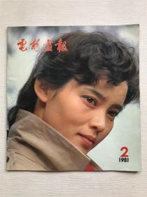 电影画报1981年2月
