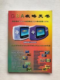 2 GBA攻略天书(16开)无盘
