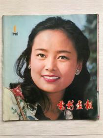 电影画报1981年1月