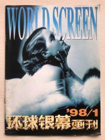 环球银幕画刊1998年1月