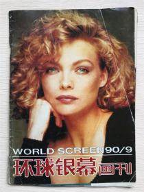 环球银幕画刊1990年9月