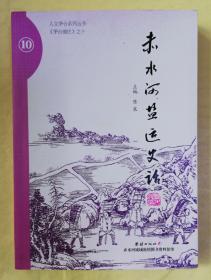 赤水河盐运史话  qs6