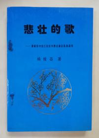 悲壮的歌--献给中国工农红军黔北游击队指战员   wx1