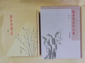 崔陟系列--归燕堂书印诗集 归燕堂笔记  2册合售  qt4