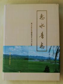 惠水县志 一册全