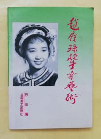 赵履珠声乐艺术  ys15