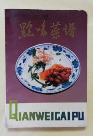 黔味菜谱 续集  qt3
