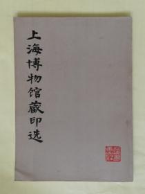上海博物馆藏印选  ys14