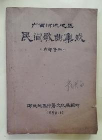 广西河池地区民间歌曲集成 贵州音乐学家李惟白签名本 油印本  ys15