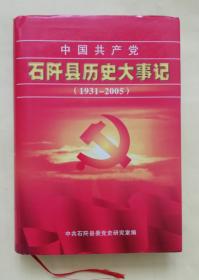 中国共产党石阡县历史大事记(1931-2005)  qs10