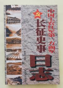 红军第一方面军长征史事日志  qs6