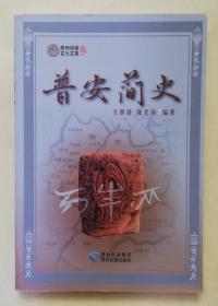 (贵州)普安简史  qs10