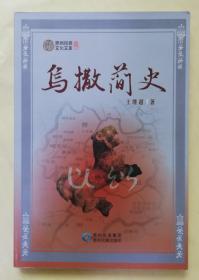 (贵州)乌撒简史  qs10