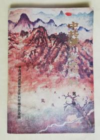 中共潢川党史资料 第二辑   ls16
