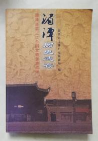 湄潭历史遗存--湄潭县第三次文物普查成果   qs4
