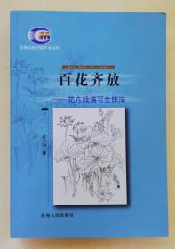 百花齐放-花卉线描写生技法 作者签赠本  ys15