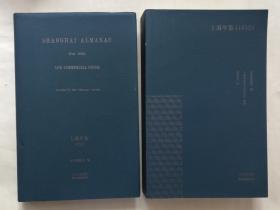 上海年鉴(1852) 2册全  qt4