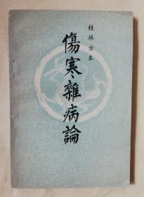 伤寒杂病论(桂林古本) qt3