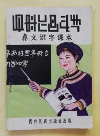 彝文识字课本(普及本) 国际音标 彝语 汉语对照  qt3