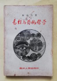 易经与传统医学  qt3