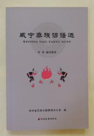 威宁彝族谚语选 (国际音标注音 彝语 汉语对照) qt3