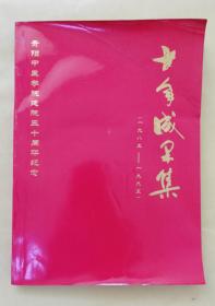 贵阳中医学院十年成果展(1985-1995)  qt3