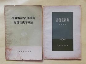 批判雷海宗李鸿哲的反动史学观点 雷宗海批判 2册合售  ls16