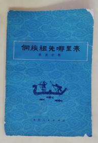 侗族古歌--侗族祖先哪里来  wx1